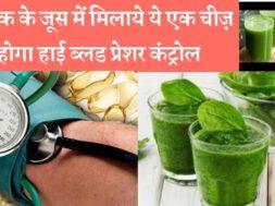पालक के जूस में मिलाएं ये एक चीज़ होगा हाई ब्लड प्रेशर कंट्रोल spinach juice control high blood pres