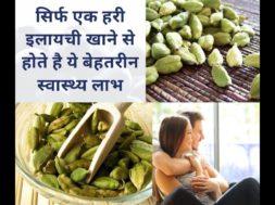 इलायची खाने से होते है काफी सारे स्वास्थ्य लाभ👇😄Health benefits of cardamom