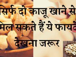 आज तक कभी नहीं सुना होगा सिर्फ 2 काजू खाने के ये बेहतरीन फायदों के बारे में | cashew benefits