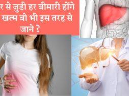 लिवर से जुडी हर प्रॉब्लम को जड़ से खत्म करेंगे ये 5 फ्रूड  |  Liver Disease