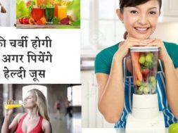 Fat Burning healthy Juices जल्द गायब होगी पेट की चर्बी अगर पियेंगे ये 5 हेल्दी जूस