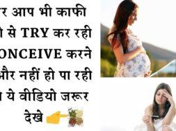 अगर आप भी प्रगनेंट होना चाहती  है तो जरूर ले इस चीज़ को  || Trying To Get Pregnant#SeedCycling