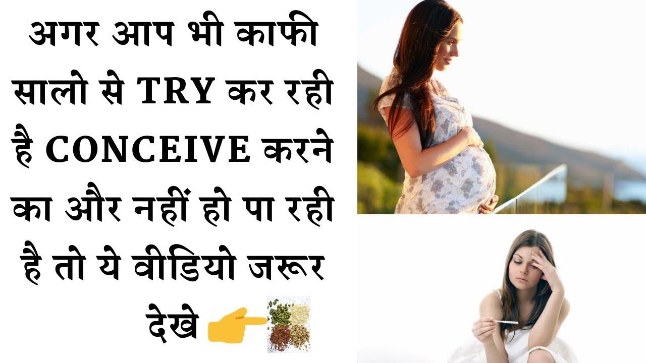 अगर आप भी प्रगनेंट होना चाहती  है तो जरूर ले इस चीज़ को     Trying To Get Pregnant#SeedCycling