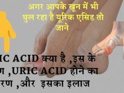 Reduce Uric Acid Levels,Herbal Gout Treatment  | यूरिक एसिड के लक्षण, कारण, इलाज, जाने