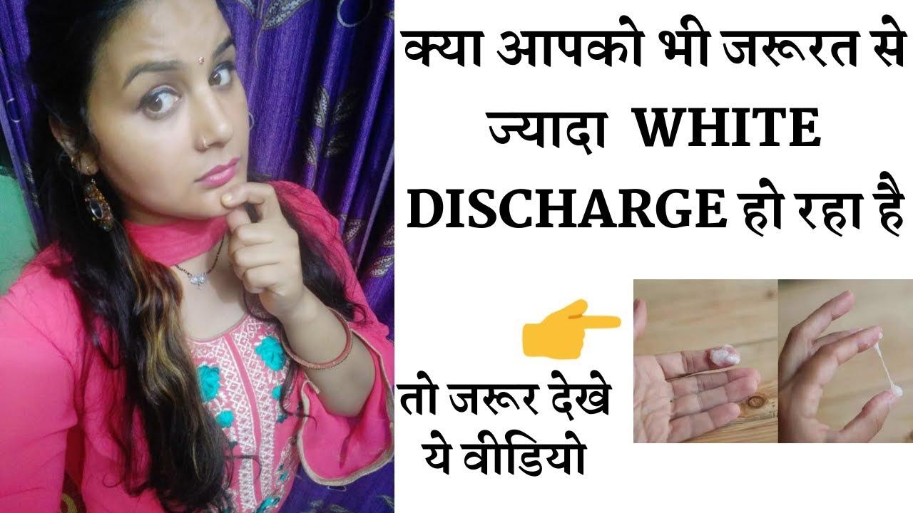 White Discharge क्यों होता है |  वाइट डिस्चार्ज को कम करने का बेहतरीन उपाय #VaginalDischargeTreatmen