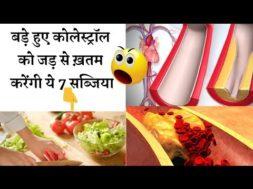 Cholesterol Treatment Artery Cleanse Remedy |  ये 7 सब्जी खाकर करे कोलेस्ट्रॉल को जड़ से ख़तम जाने