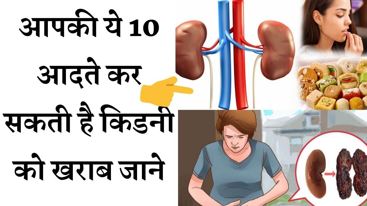 These routine mistakes can cause kidney failure |आपकी रूटीन की ये गलतियां कर सकती हैं आपकी किडनी फेल