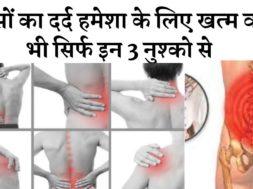 नसों का दर्द हमेशा के लिए खत्म वो भी सिर्फ इन 3 नुश्को से जाने || vein pain treatment