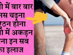 How to treat Nerve Pain टांगो में बार बार नस चढ़ना , ऐठन होना और टांगो में अकड़न होना इन सब का इलाज Le