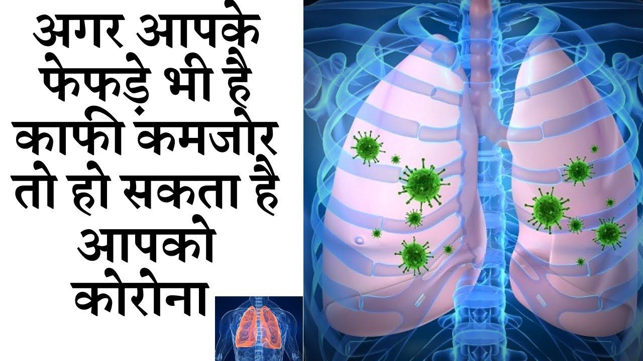 Lung weakness treatment naturally || आपके फेफड़े भी है काफी कमजोर हो सकता है आपको कोरोना
