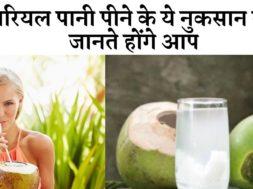Side effects of drinking coconut water  ||  नारियल पानी के नुकसान