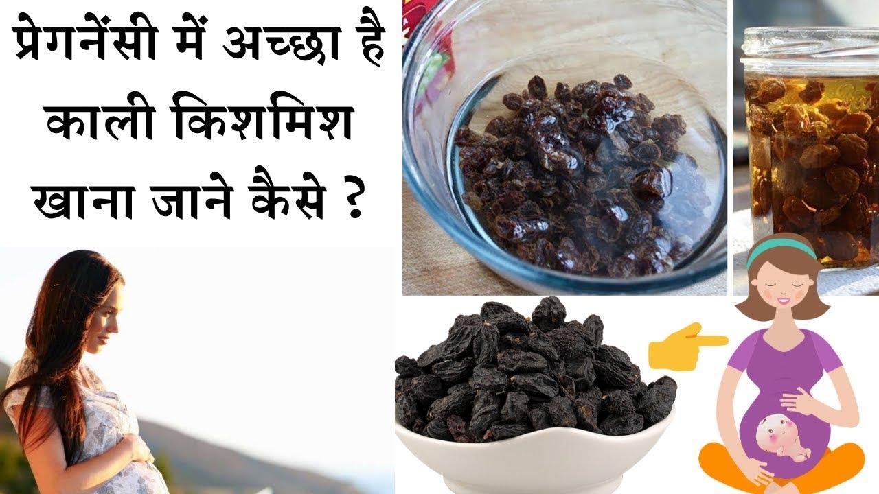 Black raisins water benefits for conceiving pregnancy   बांझपन के लिए काली किशमिश का पानी के फायदे