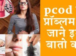 Pcod  है तो जरूर जान ले इन बातो को ||  pocd treatment