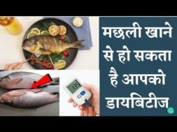 क्या आप जानते है मछली खाने से हो सकता है आपको डायबिटीज ? ||  What causes Diabetes