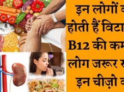 इन लोगों को होती हैं विटामिन B12 की कमी  ||Which people have vitamin b12 deficiency # vitaminb12