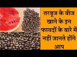 तरबूज के बीज के फायदे जानकर दंग रह जाएंगे आप  || Watermelon Seeds Health Benefits