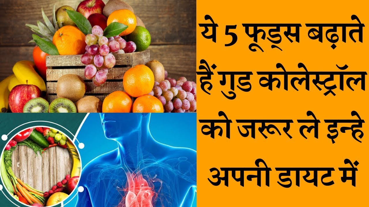 5 healthy fat and antioxidant rich foods to increase good cholesterol in body