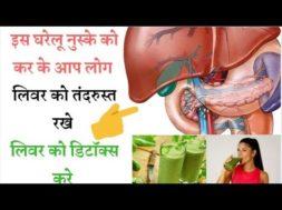 Detox and Cleanse Your Liver Naturally ||  लिवर को साफ करने का एक बेहतरीन घरेलू नुष्का