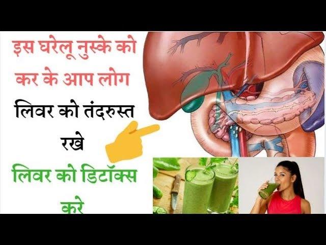 Detox and Cleanse Your Liver Naturally     लिवर को साफ करने का एक बेहतरीन घरेलू नुष्का