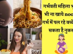 गर्भवती महिला Noodles खाएगी तो शिशु पर क्या होगा इसका असर  Safe or not to eat Instant Noodles Pregna