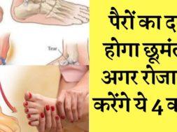 Foot pain will remove after these 4 steps || सोने से पहलें करें ये 4 काम पैरों का दर्द हो जाएगा गायब
