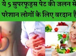 Eat 5 food to relief burning stomach || पेट की जलन से परेशान हो तो आज से खाना शुरू कर दो