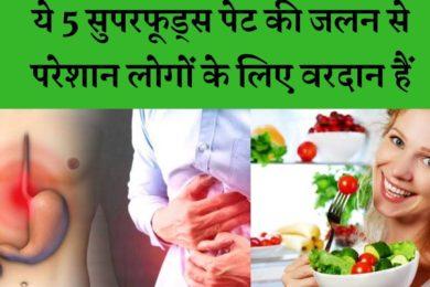 Eat 5 food to relief burning stomach    पेट की जलन से परेशान हो तो आज से खाना शुरू कर दो