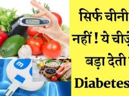 Diabetic patient avoid these foods || डायबिटीज को काफी ज्यादा बड़ा देती है ये चीज़े