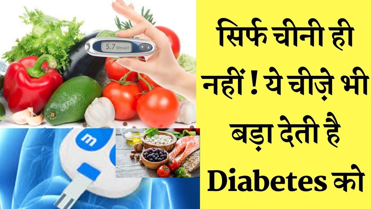 Diabetic patient avoid these foods    डायबिटीज को काफी ज्यादा बड़ा देती है ये चीज़े