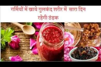 Benefits eating gulkand in summar जाने गर्मियों में गुलकंद खाने के फायदों के बारे में