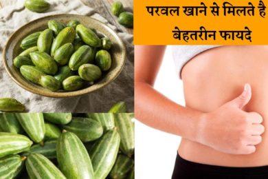 Health benefits of eating parwal   परवल खाने के 10 बेहतरीन फायदे जो शायद ही आप जानते हो#Pointedgourd