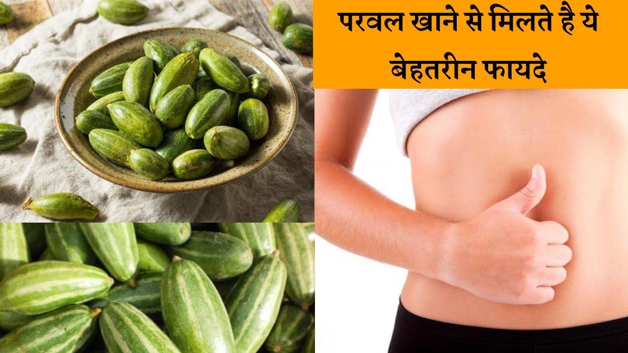 Health benefits of eating parwal | परवल खाने के 10 बेहतरीन फायदे जो शायद ही आप जानते हो#Pointedgourd