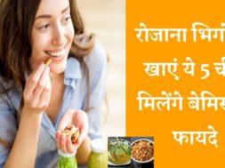 इन 5 चीज़ो से  मिलेंगे बेमिसाल फायदे रोजाना भिगोकर खाएं इन्हे  Eat these 5 things will be great benef
