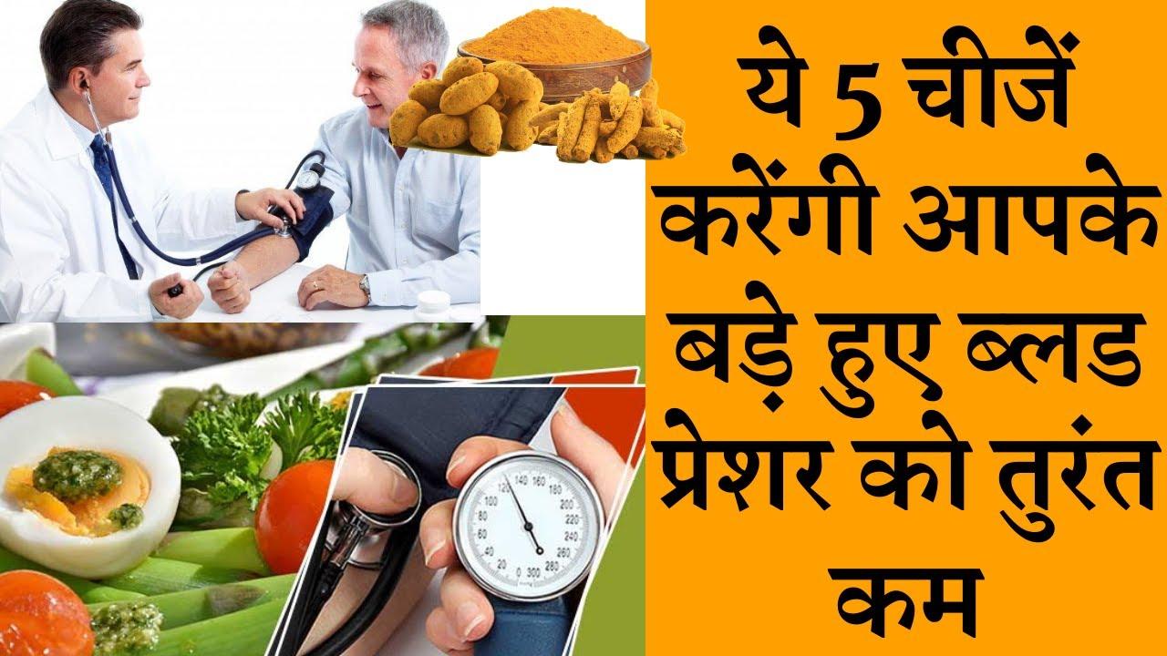 5 foods will give relief from high blood pressure ये 5 आहार तुरंत नॉर्मल करती हैं हाई ब्लड प्रेशर को