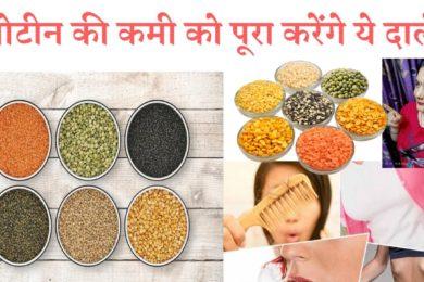 Benefits of eating lentils  इन दालों से मिलेगा ढेर सारा प्रोटीन रोजाना करें इनका सेवन