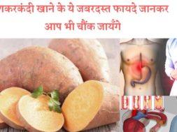 इन सारी बीमारियों से हमें बचाता है शकरकंदी जाने || Sweet potato health benefits