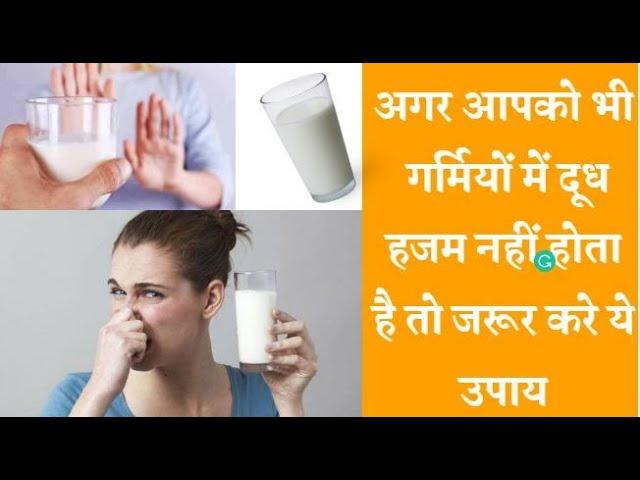 क्या करें अगर गर्मियों में दूध पीते ही उल्टी जैसा होता है मन || Drinking milk in summer