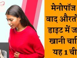 Women Health  ये 1 चीज मेनोपॉज के बाद औरतों को डाइट में जरूर खानी चाहिए   Menopause Symptoms