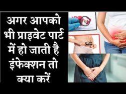 Vegina infection treatment आपको भी  प्राइवेट पार्ट में हो जाती है इंफेक्शन तो इन नुश्को को फॉलो करे