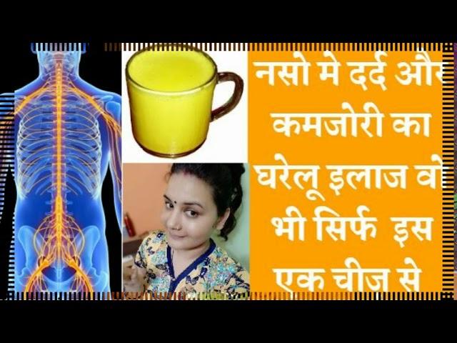 Best Remedies for nerve pain and weakness नसो मे दर्द और कमजोरी का घरेलू इलाज