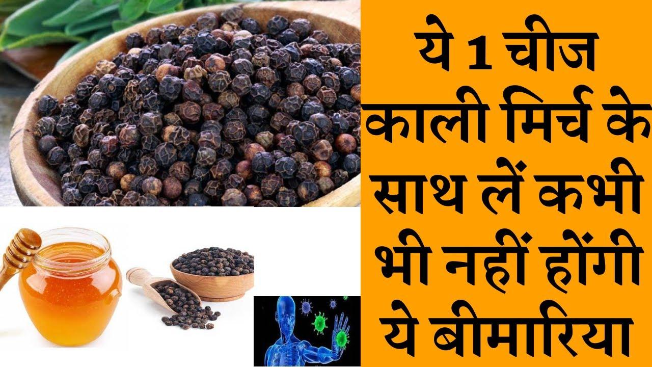 Health benefits of eating black pepper काली मिर्च के साथ लें यह 1 चीज, आस पास भी नहीं फटकेंगी