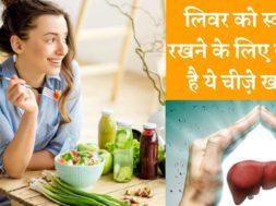 Detox your liver naturally लिवर को डिटॉक्स रखने के लिए जरूरी है ये आसान तरीके करना