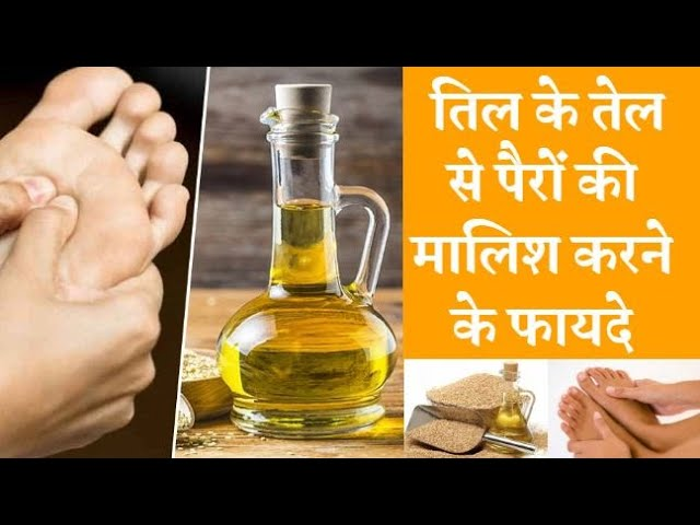 Benefits of applying sesame oil on feet तिल के तेल से पैरों की मालिश करने के फायदे