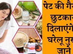 Home remedies to cure acidity ये घरेलू नुस्खे दिलाएंगे पेट की गैस से छुटकारा