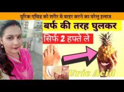 Home remedies for uric acid यूरिक एसिड को शरीर से बाहर करने का इलाज
