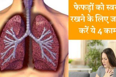 These 4 things to keep lungs healthy जरूर करें ये 4 काम फेफड़ों को स्वस्थ रखने के लिए