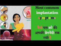 successful Implantation Symptoms Before Pregnancy कैसे जाने आप प्रेग्ननेंट हो गयी है