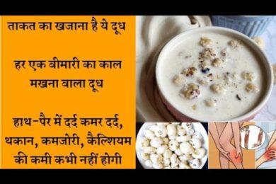 Benefits of Fox Nut milk हर एक बीमारी का काल मखना वाला दूध कभी नहीं होगी कैल्शियम की कमी