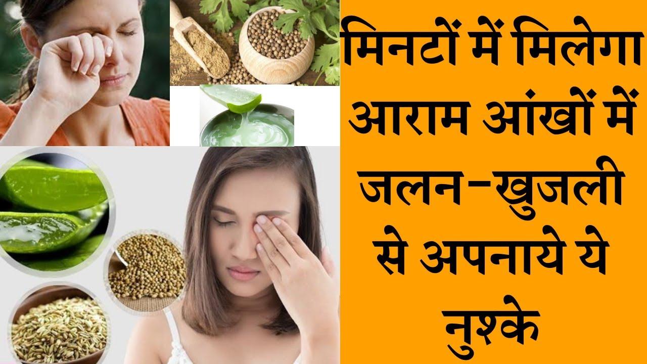 Home remedies for eyes itching आंखों में जलन खुजली के कुछ घरेलू उपचार