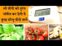 These super foods will relieve the problem of low bp लो बीपी को तुरंत नॉर्मल कर देगी ये चीज़े